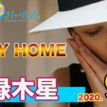 【九星気学2020年9月の運勢四緑木星】STAYHOMEから生まれる転機♡
