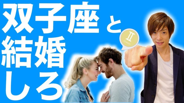 【星座占い】結婚しない方がいい星座ベスト3