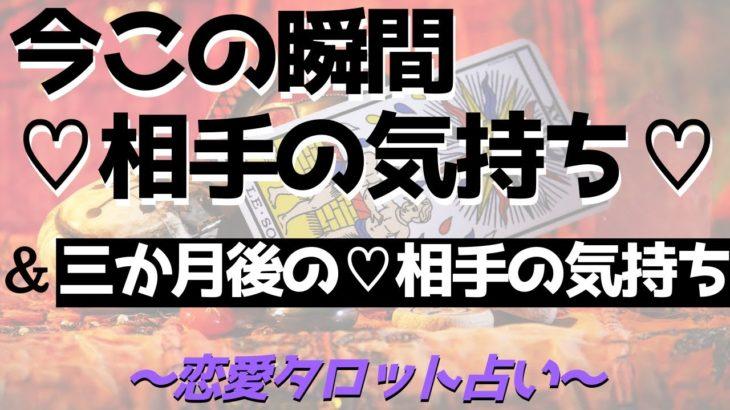 タロット占い・恋愛☆今この瞬間のお相手の気持ち、そして未来のお相手の気持ち☆3択タロットオラクルリーディング