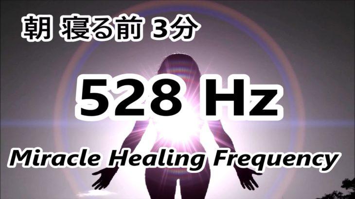 【朝・寝る前 3分】幸運を呼び込む, DNA修復 , 深い癒し, 自律神経を整える|ヒーリング瞑想音楽 528Hz ソルフェジオ周波数|528Hz Miracle Healing Frequency