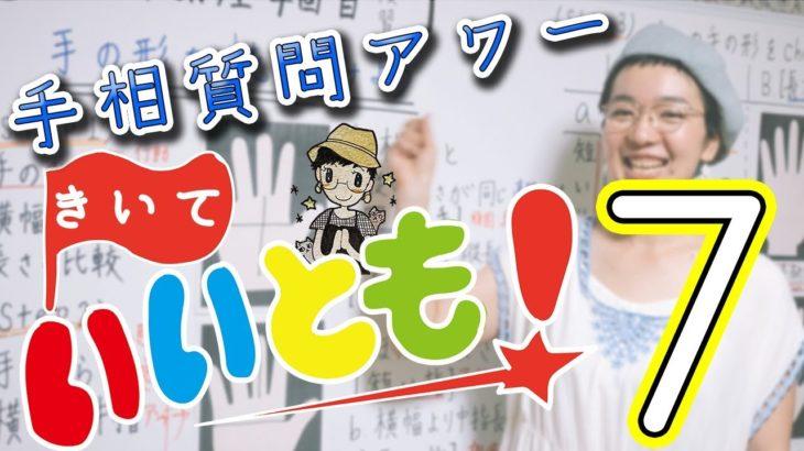手相質問アワーきいて良いとも7(09/23)