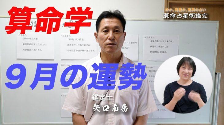 9月の運勢「一言鑑定」