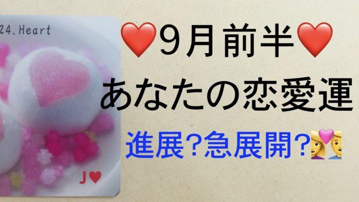 ❤️恋愛❤️本気で当たる恋占いと話題 9月前半のあなたの恋愛運 進展?現状維持?急展開?