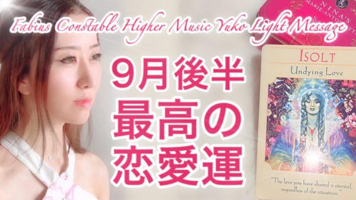 【9月後半】恋愛💗あなたの最高の恋愛運 ⚜️高次元メッセージ Yuko Fabius 🌲♾🌳 ツインレイ