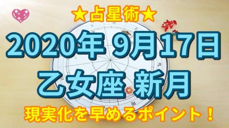 【占星術】9月17日乙女座新月♍ホロスコープ解説✨現実化を早めるコツ😃🎵ラテン系の人々に学ぼう😆🌸