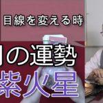 9月の運勢【九紫火星】2020年 九星気学