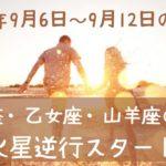 9月6日~9月12日の運勢💗牡牛座・乙女座・山羊座の運勢&火星逆行のテーマ✨全体運💫仕事運&金運💕恋愛運