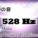 幸運を呼び込む, DNA修復  528hz ヒーリングミュージック ソルフェジオ周波数, リラックス 睡眠 音楽 528Hz Music / Bring Positive Transformation