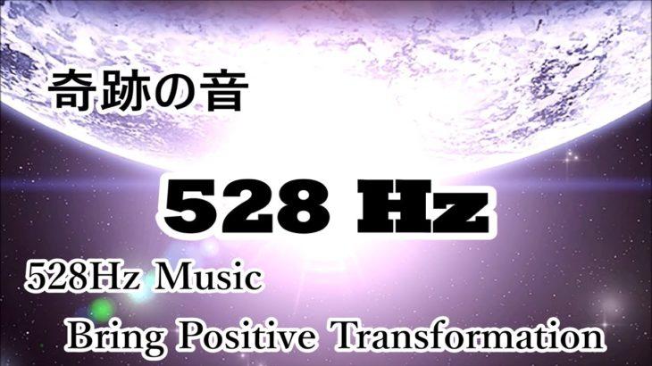 幸運を呼び込む, DNA修復 |528hz ヒーリングミュージック|ソルフェジオ周波数, リラックス 睡眠 音楽|528Hz Music / Bring Positive Transformation