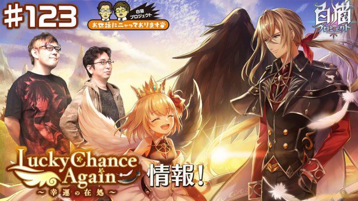 【白猫プロジェクト】Lucky Chance Again ~幸運の在処~ 情報!【白猫おせニャん#123】