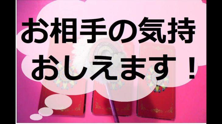 【恋愛タロット】片思い編!お相手の気持ちを知りたいならココ! 動画に出逢ったタイミングで時間設定 PICK A CARD TAROT