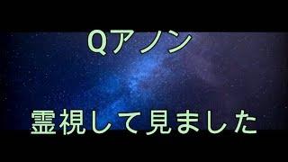 【Qアノン】について霊視してみました。スピリチュアル整体院RYM2