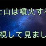 【富士山】は噴火するのか?スピリチュアル整体院RYM2。