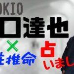 【占い】元TOKIO山口達也❌四柱推命《宿命・運命はいかに?!》
