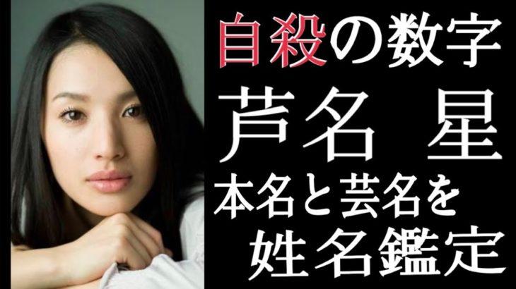 【訃報】女優 芦名 星さん(自殺)の画数★YouTube姓名判断-110