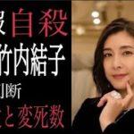 【訃報】竹内結子さん自殺★YouTube姓名判断-122