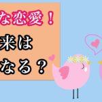 💘複雑な恋愛!近未来はどうなる?💘片思い・復縁タロット占い