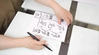 芦名星(五十嵐彩)さんの運勢を姓名判断