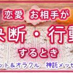お相手が決断・行動されるとき🌹🌟恋愛タロット☆オラクル タロット❤️ 占い 運命の人 奇跡 恋愛