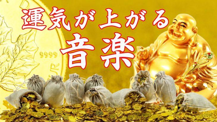 【最強金運】💰運気が上がる音楽 | 億万長者が発している波動と共鳴しよう!宝くじ高額当選確率を上げよう!金運アップ💰勝負運