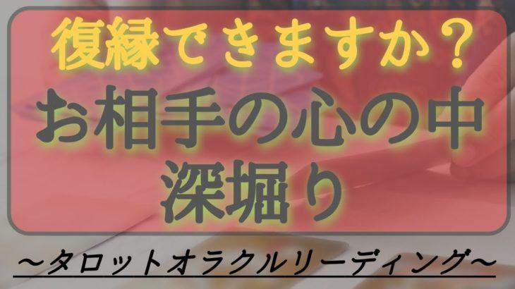 タロット占い・恋愛☆復縁リーディング☆お相手の心の中を深堀り☆タロットヘキサグラムで見る☆