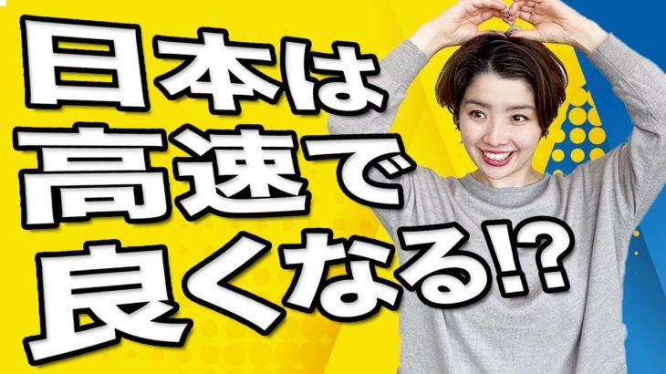 【混沌の日本】明日はどう生きる?スピリチュアルに解説♪