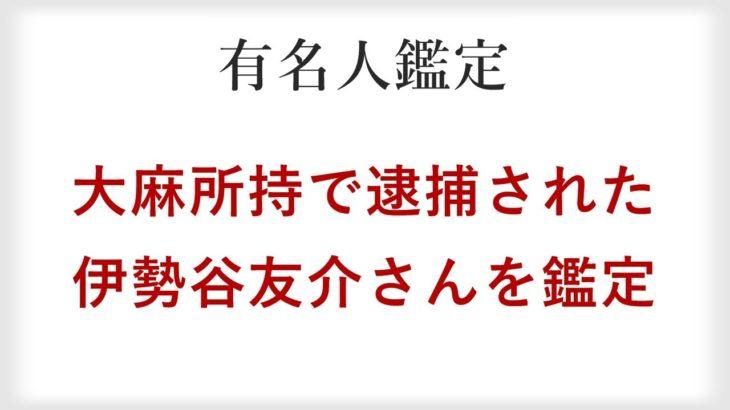 大麻所持で逮捕された伊勢谷友介さんを四柱推命で鑑定。やはり悪い習慣がバレるアレの時期だった。
