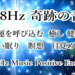 10分【奇跡の周波数】幸運を呼び込む DNA修復 深い癒し|528ヘルツ ヒーリングミュージック ソルフェジオ周波数|528Hz Music – Whole Body Regeneration