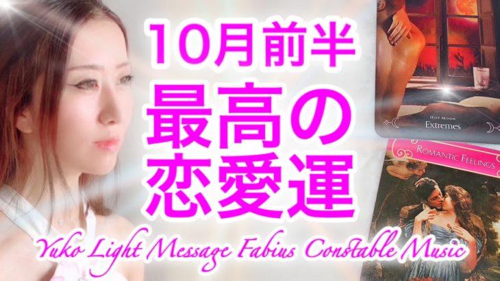【10月前半】恋愛💗あなたの最高の恋愛運 ⚜️高次元メッセージ Yuko Fabius 🌲♾🌳 ツインレイ