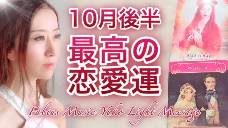 【10月後半】恋愛💗あなたの最高の恋愛運 ⚜️高次元メッセージ Yuko Fabius 🌲♾🌳 ツインレイ 現実創造