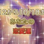 🌟恋愛🌟 ☘10/12から10/18までの恋愛運☘