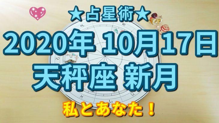 【占星術】10月17日天秤座新月♎ホロスコープ解説✨自分と他人、私とあなた💑
