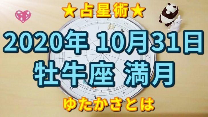 【占星術】10月31日牡牛座満月♉ホロスコープ解説✨ゆたかさとは😃🌕