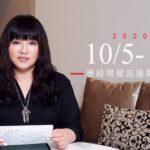 10/5-10/11|星座運勢週報|唐綺陽