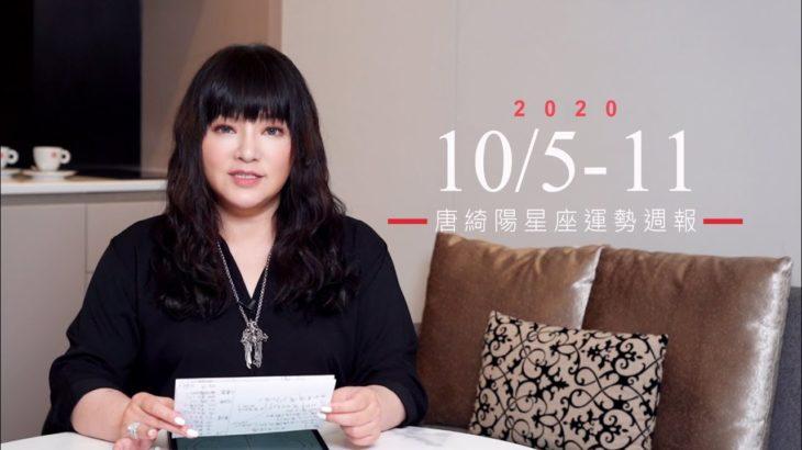 10/5-10/11 星座運勢週報 唐綺陽