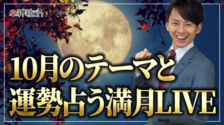 10月のテーマと運勢占う満月LIVE