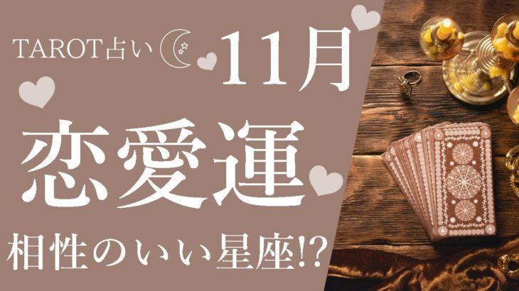 【占い】11月の恋愛運!相性のいい星座は!?怖いほど当たる!?【霊感】