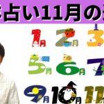 【11月の運勢】生まれ月でわかる東洋占い今月の運勢(2020年11月)