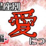 【占い】12星座別!「愛」の違い【西洋占星術】前編