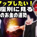 ゲッターズ飯田 🔥 金運アップしたい!12星座別に見る2020年のお金の運勢 🔥 五星三心占い