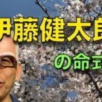 【俳優】伊藤健太郎さんの命式〜算命学占い|第151回
