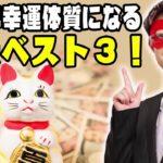 ゲッターズ飯田 🔥 2020年幸運体質になる方法ベスト3! 🔥 五星三心占い