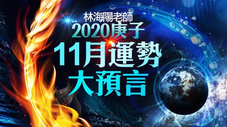 林海陽 2020庚子 11月運勢 大預言20201006