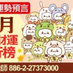 林海陽 2020運勢預言 11月生肖財運排行榜 20201023