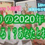 【恋愛タロット三択占い】残りの2020年!!どうなる!?あなたとお相手。