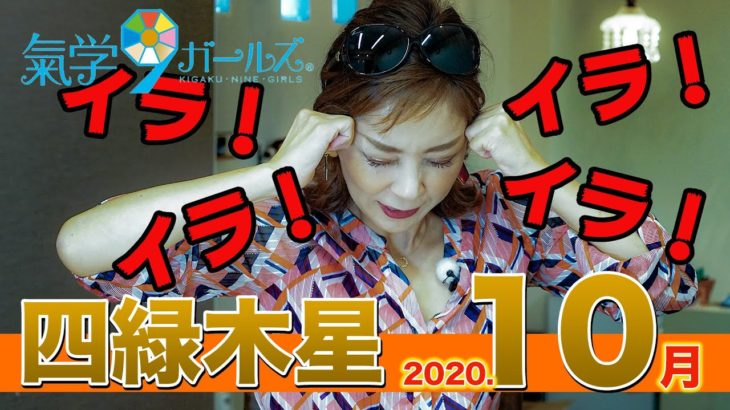 【九星気学風水】2020年10月四緑木星の運勢「イライラを手放すことから始めよう!」