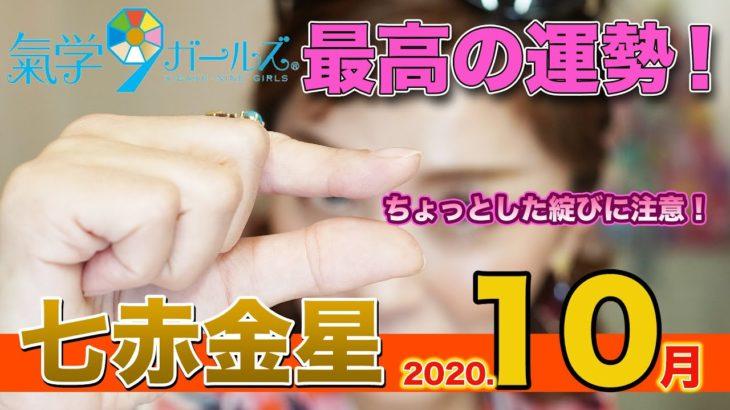 【九星気学風水】2020年10月七赤金星の運勢「始まるよ♡新しいスタートが!」