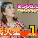 【九星気学風水】2020年10月九紫火星の運勢「リセットからの未来へとシフトチェンジ!」