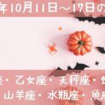 2020年10月11日~17日の運勢💖獅子座・乙女座・天秤座・蠍座・射手座・山羊座・水瓶座・魚座の運勢💫