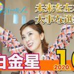 【九星気学風水】2020年10月六白金星の運勢「さぁ!2020年ラストスパートが始まるよ♡」